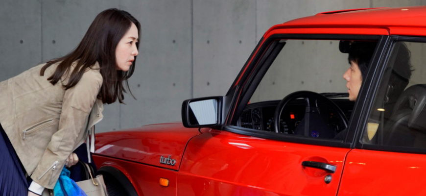 Drive My Car Romance